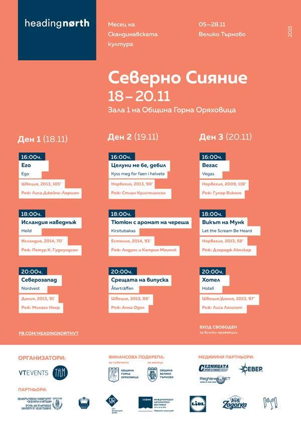 """Три дни Горна Оряховица става столица на северното кино с фестивала """"Северно сияние"""""""