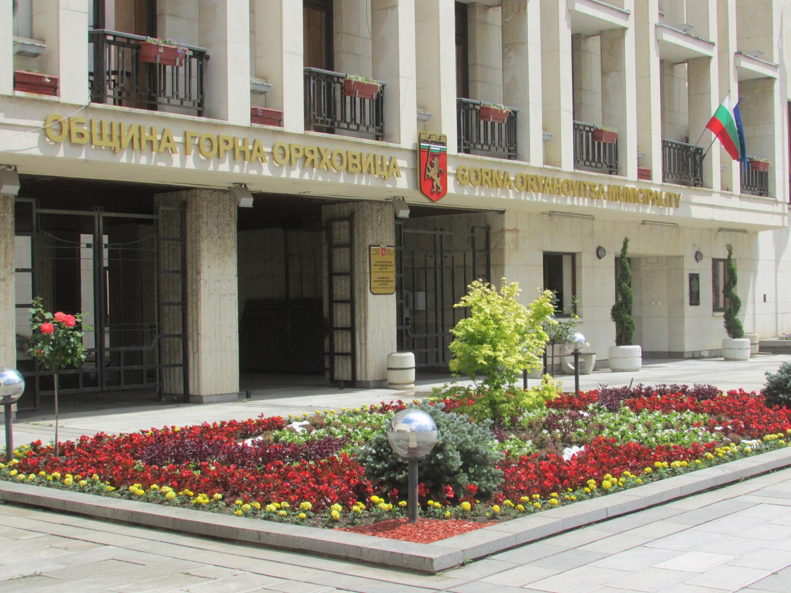 Инвестиционна програма до 2020 г., разработи Община Горна Оряховица