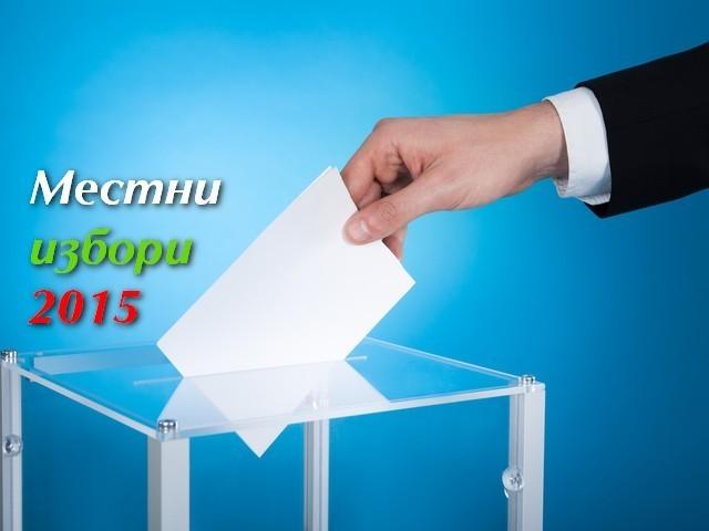 Нормално започна изборният ден в Община Горна Оряховица