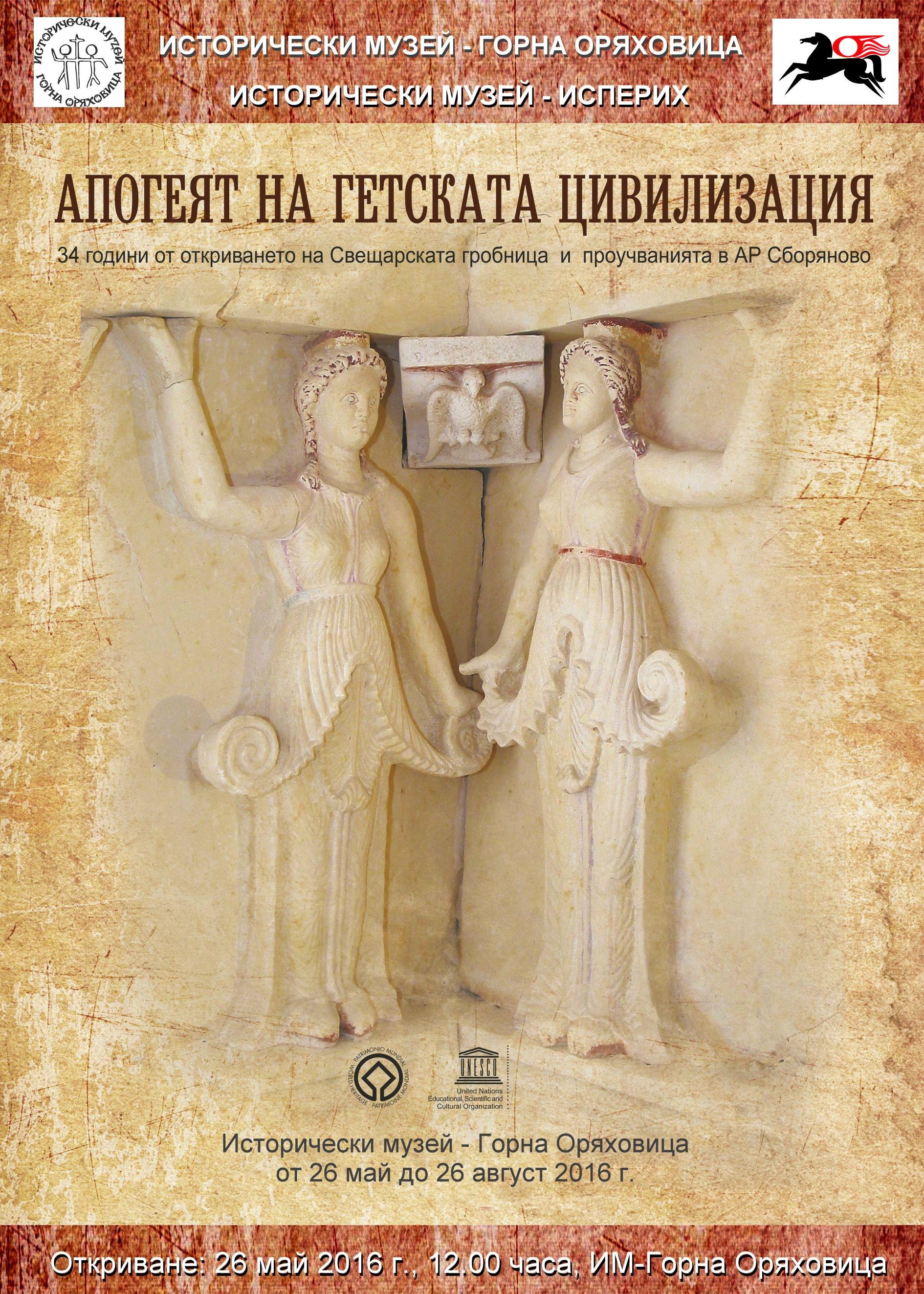 """Изложба """"Апогеят на гетската цивилизация"""" гостува в Исторически музей – Горна Оряховица"""
