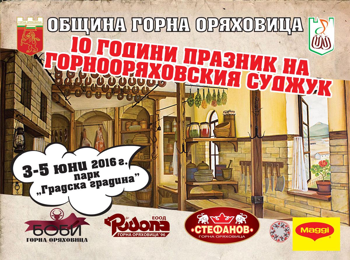 За десета година Горна Оряховица посреща гости за Празника на горнооряховския суджук