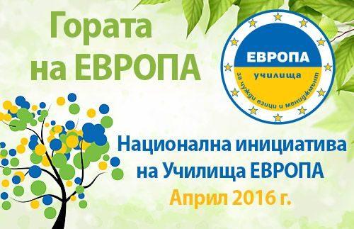 Горнооряховското училище Европа се присъединява към национална инициатива