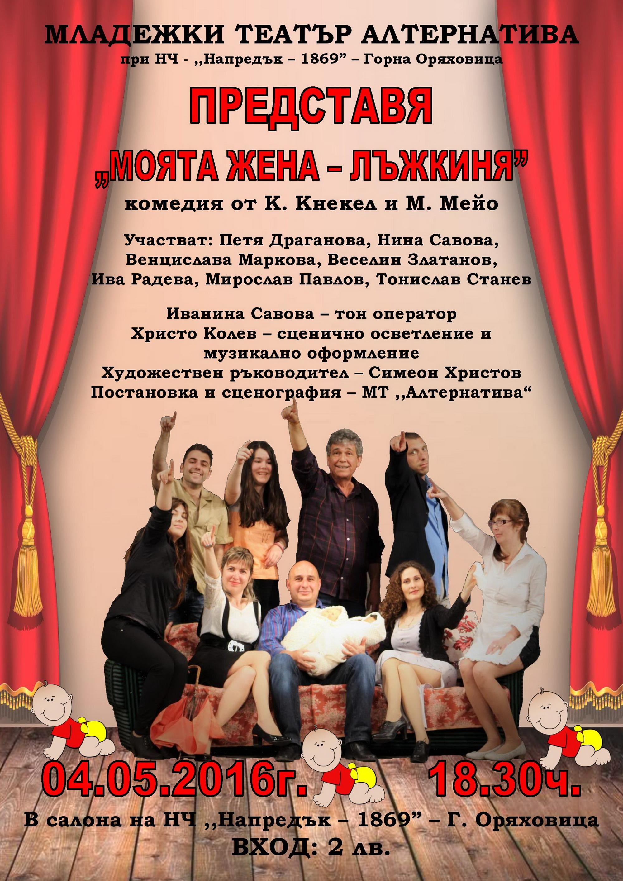 """""""Моята жена – лъжкиня"""" представя пред горнооряховска публика Младежки театър """"Алтернатива"""""""