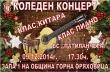 Два концерта включва културният афиш на Горна Оряховица за вторник – 9 декември