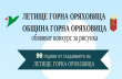 Общината и Летище Горна Оряховица обявяват конкурс за детска рисунка