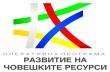 От 30 септември започва приемът на документи по проект
