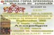 На Лазаровден Първомайци посреща самодейци от региона за ХХVІ-я Общински фолклорен празник