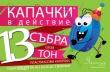 Още 70 кг капачки предадоха младежите от Горнооряховския парламент с помощта на своите съграждани