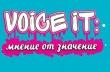 Горнооряховски младежи участват във форума VOICE IT организиран от Национална мрежа за децата