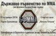 Министър Красен Кралев идва за откриването на Държавното първенство по ММА в Горна Оряховица