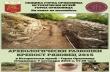 Историческият музей показва изложба посветена на археологическите разкопки на крепостта Ряховец