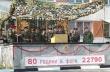 Горнооряховското поделение 22 790 чества 80 години