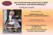 """Изложбата """"Нишки от Златна Добруджа"""" поставя финала на Семейните съботи в Историческия музей"""