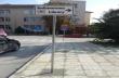 Нови информационни табели сочат пътя към Общинска библиотека в Горна Оряховица