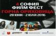 Прожекцията от София Филм Фест тази вечер ще бъде в Зала 1 на Общината