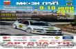 """Най-добрите пилоти и автомобили стартират в Планинското състезание """"Раховец Лясковец 2016"""""""