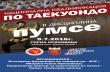 50 състезатели ще премерят сили в националната квалификация по пумсе в Горна Оряховица