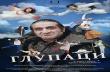 """Филип Аврамов гостува на горнооряховска сцена с постановката """"Глупаци"""""""