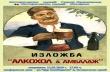 """С изложбата """"Алкохол & Амбалаж"""" Горнооряховският музей гостува в Исперих"""