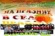 От Правда канят на фолклорен празник и кулинарна изложба с ястия от тиква