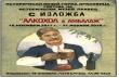 """Изложба """"Алкохол & Амбалаж"""" гостува в Исторически музей – Правец"""