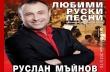 Руслан Мъйнов за трети път гостува на горнооряховска сцена с концерта