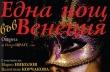 """Държавна опера Бургас гостува на горнооряховска сцена с оперетата """"Една нощ във Венеция"""""""