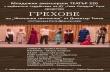 """С постановката """"Грехове"""" Младежки аматьорски Театър 220 ще отбележи 13-ти рожден ден"""