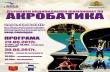 Състезатели от 14 клуба идват за Държавното първенство по акробатика в Горна Оряховица