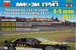 """Най-добрите пилоти и автомобили стартират в Планинското състезание """"Раховец Лясковец 2017"""""""