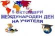 Днес отбелязваме Международния ден на учителя