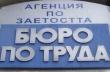 Трудова борса организира на 18 май Дирекция