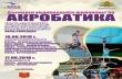 Млади акробати от водещи в страната клубове пристигат в Горна Оряховица за Държавен шампионат
