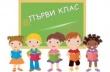 Информация за предстоящия прием на ученици в първи клас в Община Горна Оряховица през 2018 г.