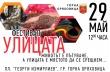 """За първи път Горна Оряховица ще бъде домакин на фестивал на уличните изкуства """"Улицата"""""""