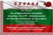 """Концертът """"Аз обичам България"""" подаряват на горнооряховчани деца от ДГ """"Ален мак"""""""