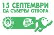 """Горна Оряховица се присъединява към отбора на кампанията """"Да изчистим България заедно"""""""