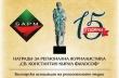 Горна Оряховица ще домакинства 15-те Годишни награди за регионална журналистика